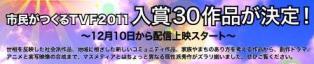 「市民がつくるTVF2011」で2作品が入賞!_f0361918_10353176.jpg