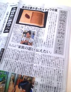 東京新聞夕刊社会面トップに掲載_f0361918_10353429.jpg