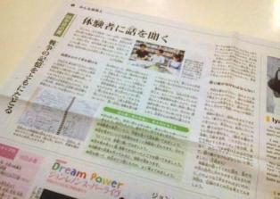 毎日小学生新聞に掲載されました。_f0361918_10353434.jpg