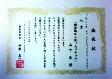 ヒューマンドキュメンタリー映画祭で入賞!_f0361918_10353574.jpg