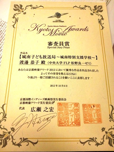 京都国際インディーズ映画祭で審査委員賞!_f0361918_10354285.jpg