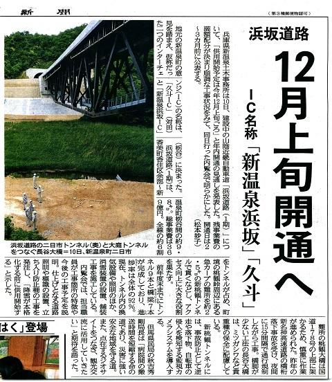 ///山陰近畿道「浜坂道路」は12月上旬開通の見通しです ///_f0112434_13170342.jpg