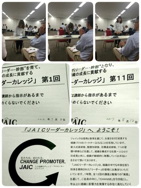 5/12(金)  リーダーカレッジ成果発表会_a0272042_20100277.jpg