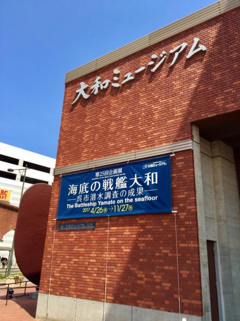 呉市の大和ミュージアム_f0183846_22365082.jpg