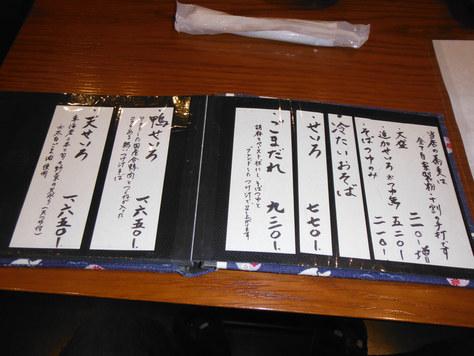 酒と蕎麦の日々48、小田原市栢山 蕎麦月読_f0175450_8372240.jpg