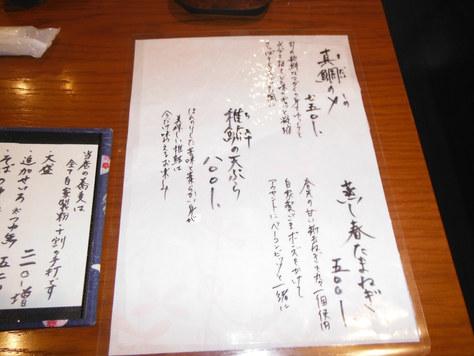 酒と蕎麦の日々48、小田原市栢山 蕎麦月読_f0175450_8374728.jpg