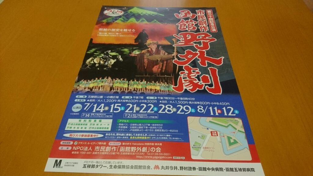 函館野外劇、7月14日(金曜日)から。金曜日と土曜日の8日間_b0106766_17364253.jpg