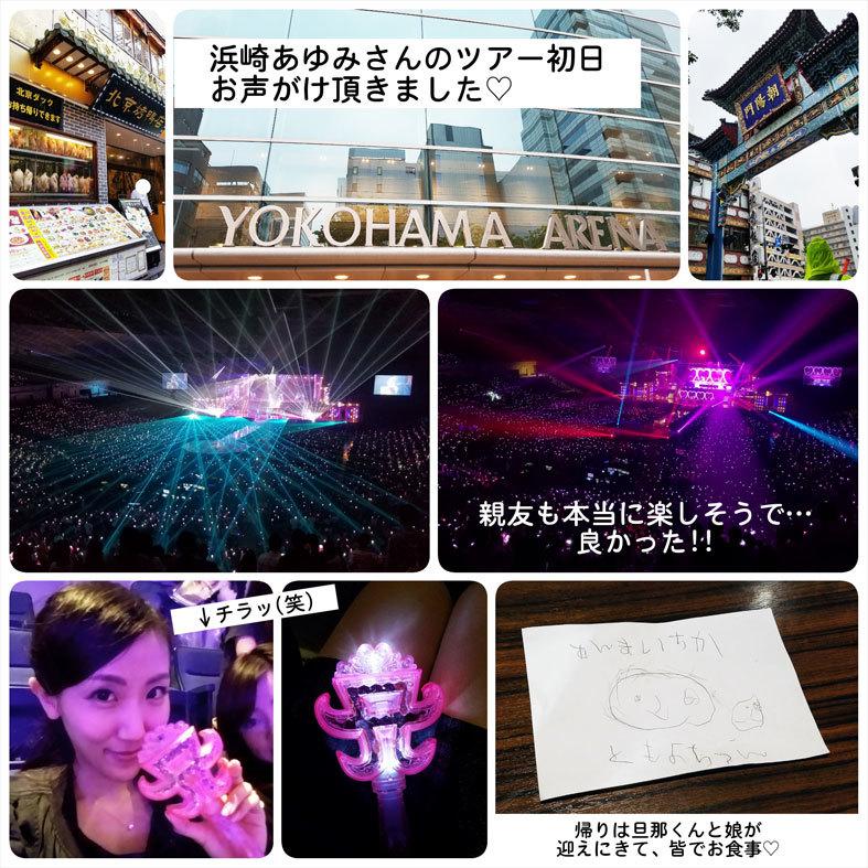 浜崎あゆみさんのツアー初日&中華街へ…(親友と☆)_d0224894_03323502.jpg