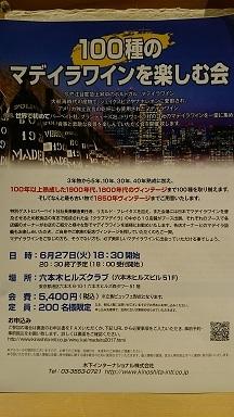 100種のマディラワインを楽しむ会_b0339403_15462690.jpg