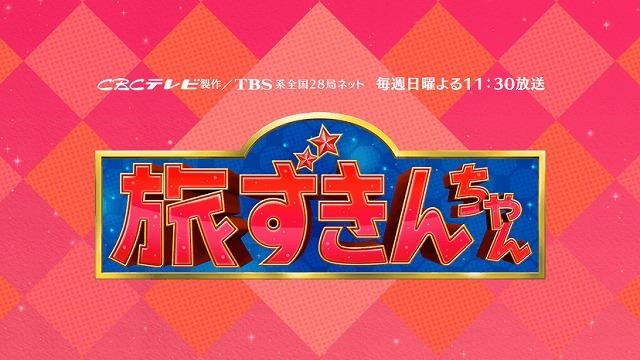 テレビ番組「旅ずきんちゃん」の紹介_c0187004_10340725.jpg
