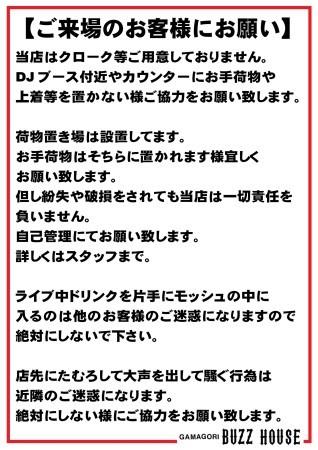 """【information】  \""""うつみようこ蒲郡\""""公演にご来場のお客様にお願い_b0123708_09030793.jpeg"""