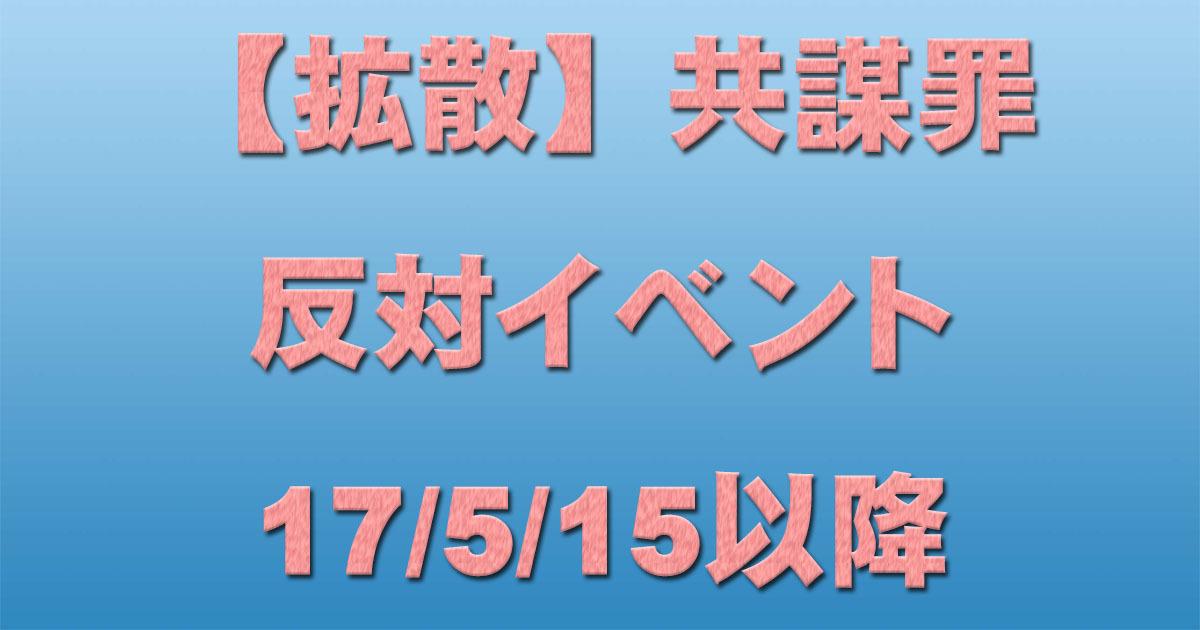 【拡散】共謀罪反対イベント 17/5/15以降_c0241022_09581763.jpg