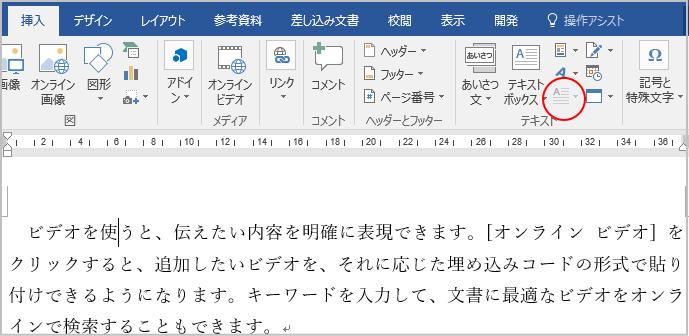 段落の先頭文字を大きくするドロップキャップの設定ができない_a0030830_09091167.png