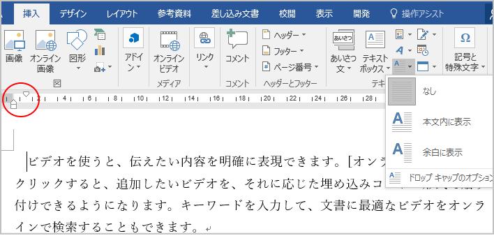 段落の先頭文字を大きくするドロップキャップの設定ができない_a0030830_09103398.png