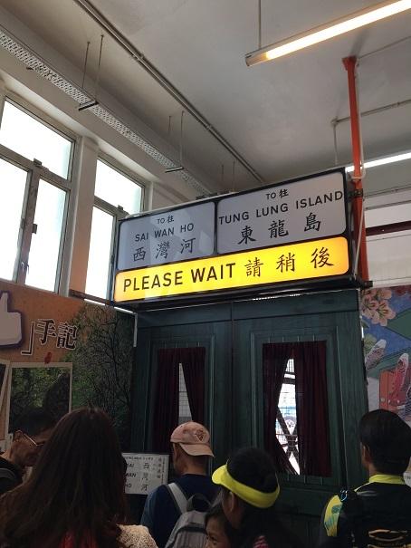 鯉魚門・三家村碼頭からフェリーで行く!思ったよりきつかった東龍洲 (前編)☆Tung Lung Chau Island Part One_f0371533_18121521.jpg