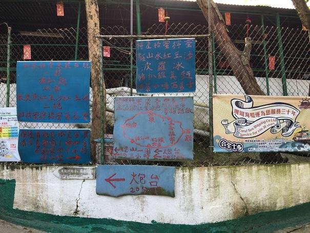 鯉魚門・三家村碼頭からフェリーで行く!思ったよりきつかった東龍洲 (前編)☆Tung Lung Chau Island Part One_f0371533_18131030.jpg