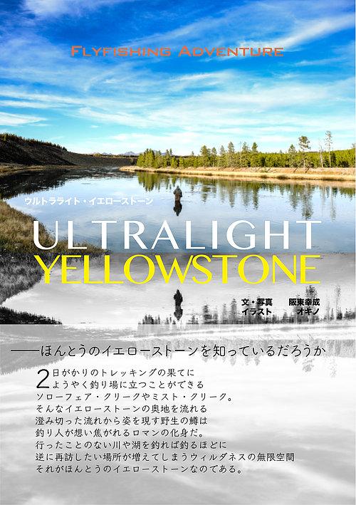 坂東幸成さんの著作 『ウルトラライト・イエローストーン』_e0029256_19475750.jpg