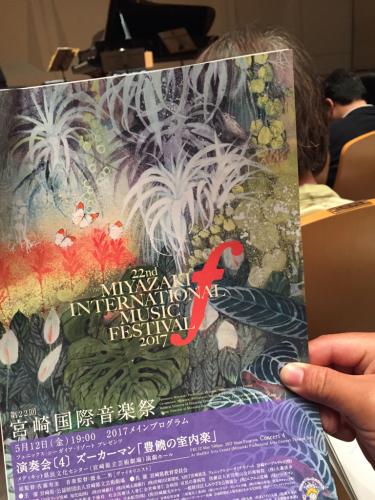 宮崎国際音楽祭2017_d0235276_13252629.jpg