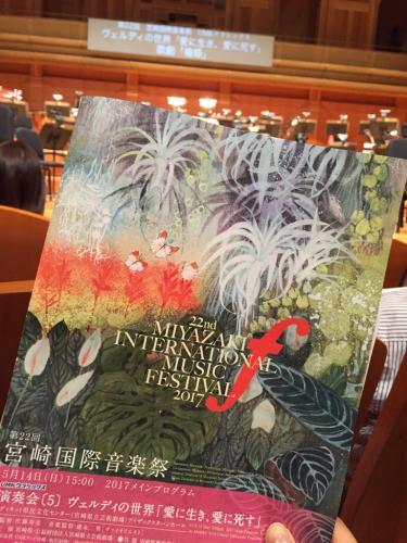 宮崎国際音楽祭2017_d0235276_13252871.jpg