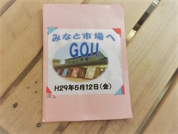 みなと市場へGO!:5月12日金曜日_b0079382_9405558.jpg