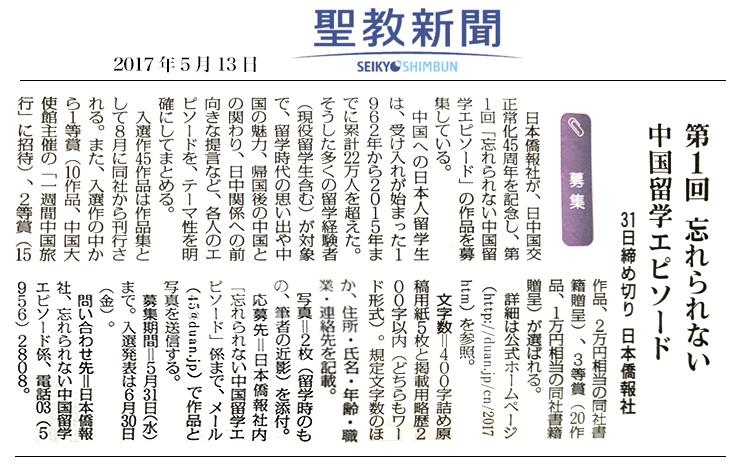 聖教新聞、第一回「忘れられない中国留学エピソード」募集を大きく紹介_d0027795_14493131.jpg