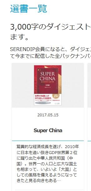 話題書『Super China』、8万人のビジネスリーダー向け書籍サービス「SERENDIP」が紹介_d0027795_1643880.jpg