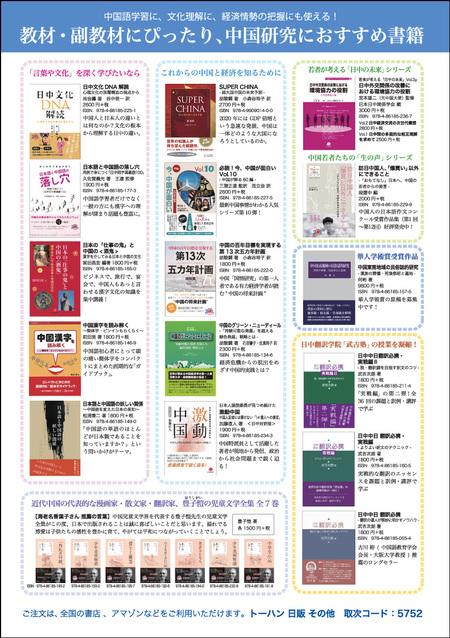 教材・副教材にぴったり、中国と日中関係研究におすすめ書籍_d0027795_1791512.jpg
