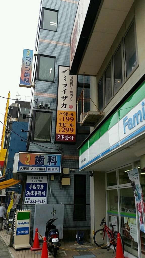 久里浜西口栄通りに 新規オープン。 ミライザカ京急久里浜店さま_d0092901_20263453.jpg