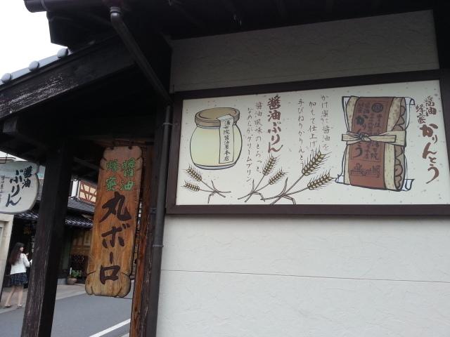 醤油菓子の店_c0357333_17002381.jpg