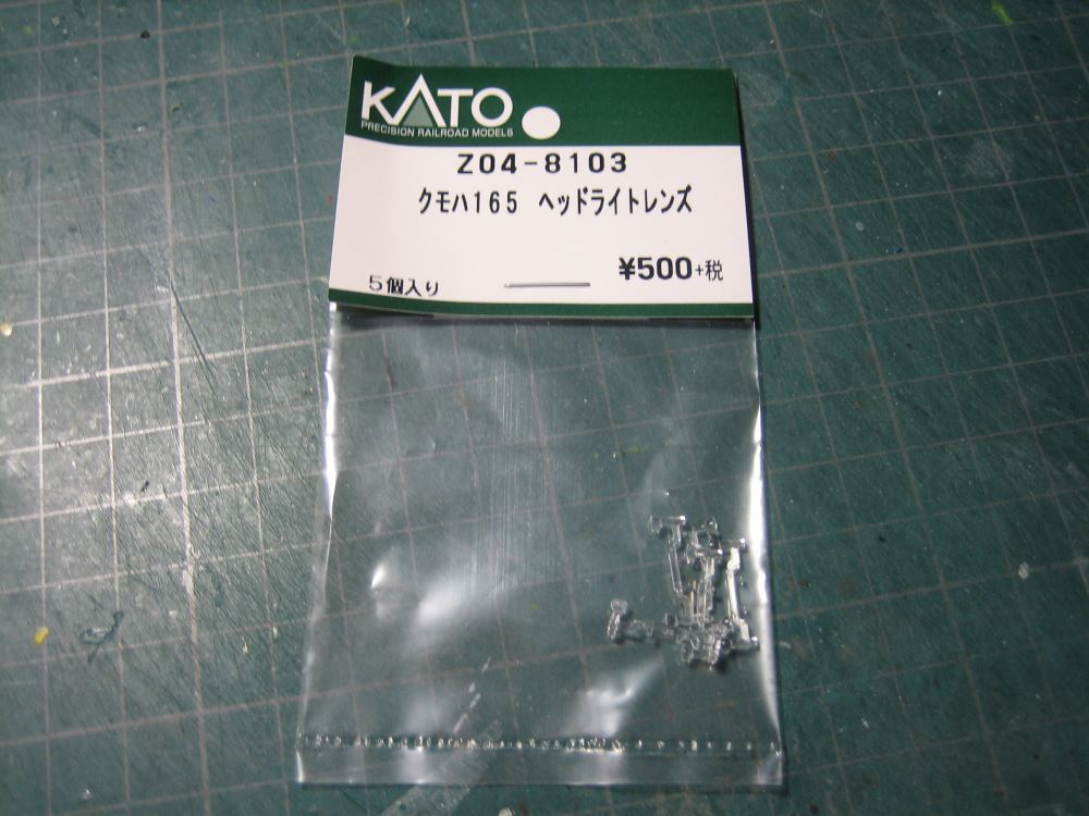 KATO 115系800番台ヘッドライトレンズ交換_e0120143_22501243.jpg
