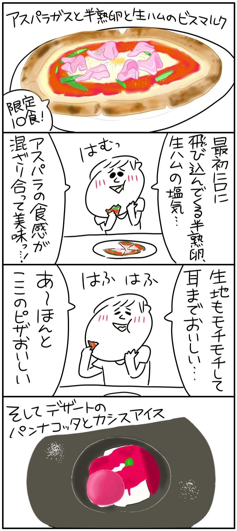 ほしみの飯道楽〜トラットリア ノラ・クチーナ〜_f0346353_20140203.jpg