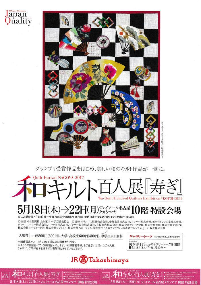 イベント情報 名古屋_c0121969_20505288.jpg