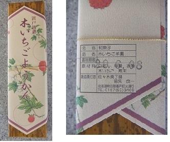 きれいで美味しいスイーツ二品。置戸町佐々木菓子舗「木いちごようかん」と白谷の「大福」_f0362073_10220953.jpg