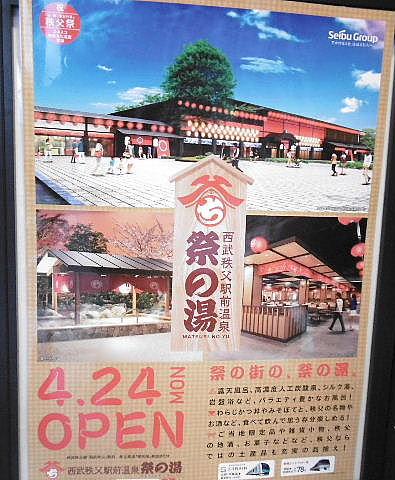西武秩父駅前温泉 「祭の湯」_e0290193_19502423.jpg