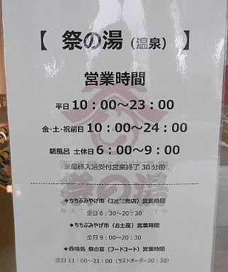 西武秩父駅前温泉 「祭の湯」_e0290193_2004983.jpg