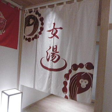 西武秩父駅前温泉 「祭の湯」_e0290193_20234642.jpg