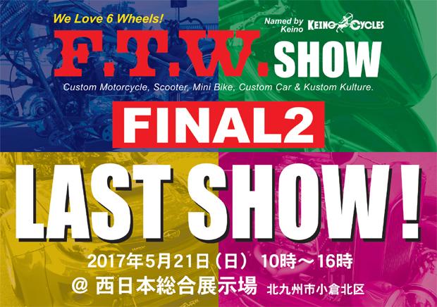 今週末はF.T.W.SHOW FINAL2です!!_a0095515_11452501.jpg
