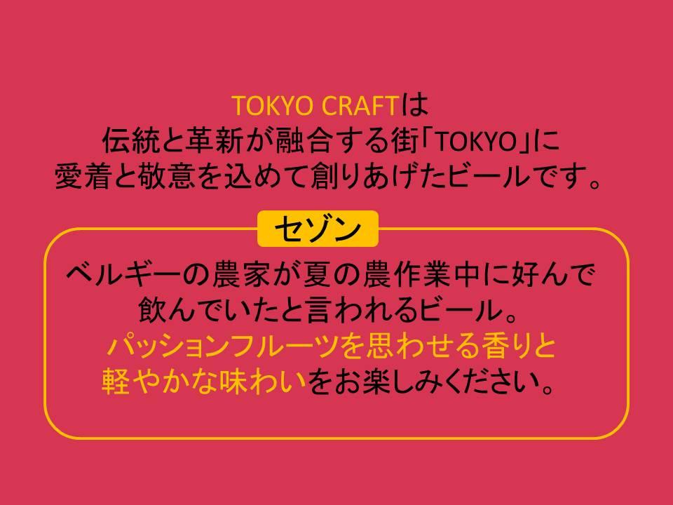 サントリー 東京クラフト SAISON 2017~麦酒酔噺その690~味のイメージと色のイメージ_b0081121_6594952.jpg