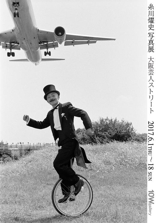糸川燿史写真展「大阪芸人ストリート」 〜1994年から1999年『マンスリーよしもと』の扉を飾った芸人たち〜_f0138928_14424449.jpg