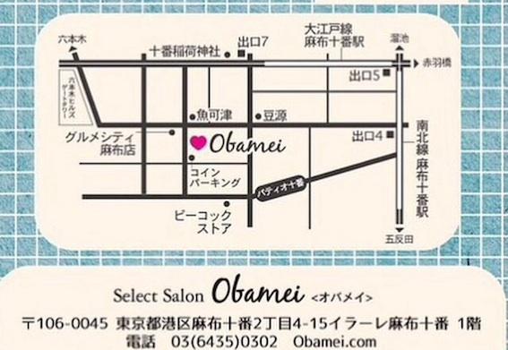 obameiさんにて_d0143733_0125290.jpg