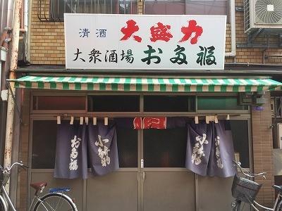 野田の居酒屋「お多福」_e0173645_07284545.jpg
