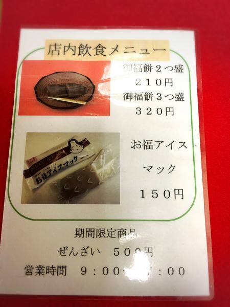 御福餅 (おふくもち)_e0292546_06191091.jpg