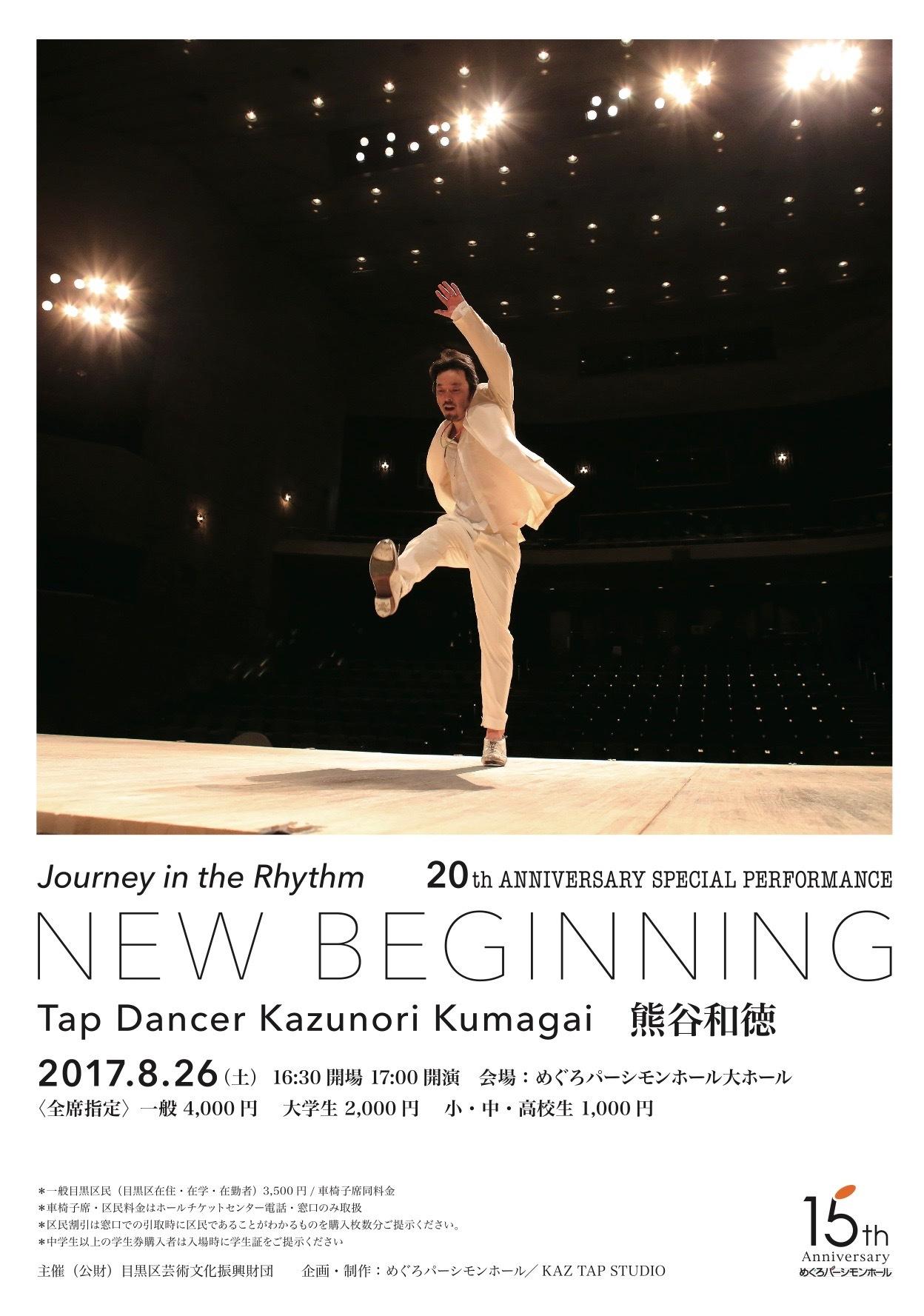 チケット発売開始!熊谷和徳公演 Journey in the Rhythm – NEW BEGINNING _f0137346_12302235.jpg