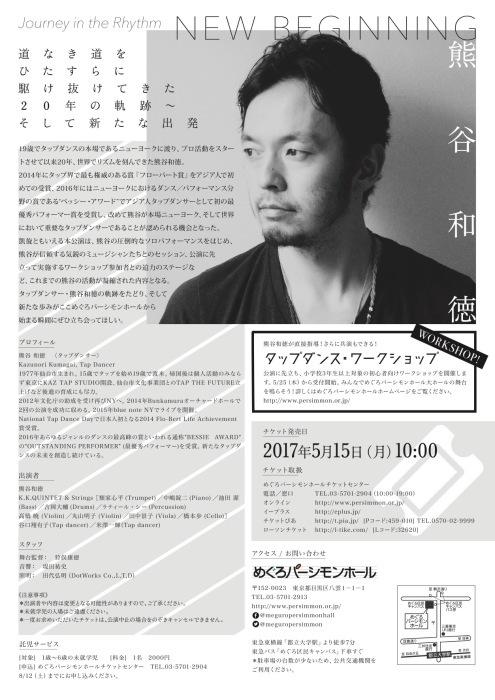 チケット発売開始!熊谷和徳公演 Journey in the Rhythm – NEW BEGINNING _f0137346_12304321.jpg