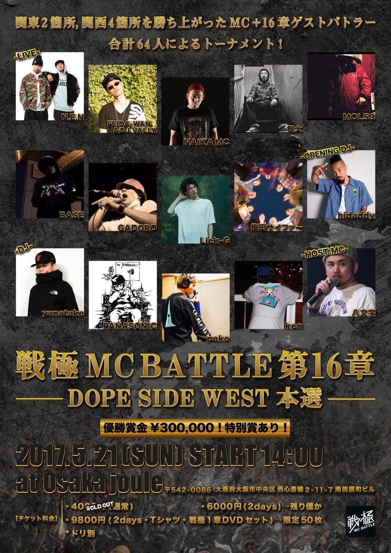 5/21 戦極MCBATTLE 第16章 DOPE SIDE WEST 本選 タイムテーブル公開! - 戦極MCBATTLE