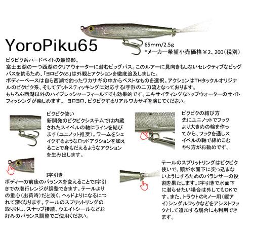 ヨロピク65_a0040876_1153629.jpg