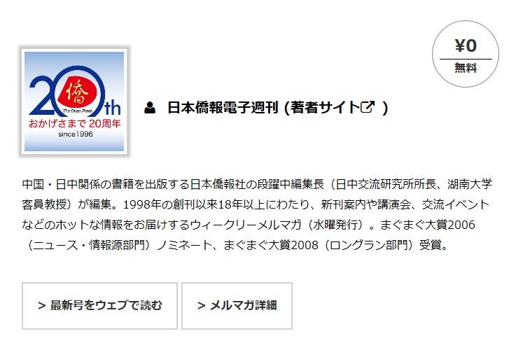 本日配信したメルマガ日本僑報電子週刊第1277号目次_d0027795_1733379.jpg