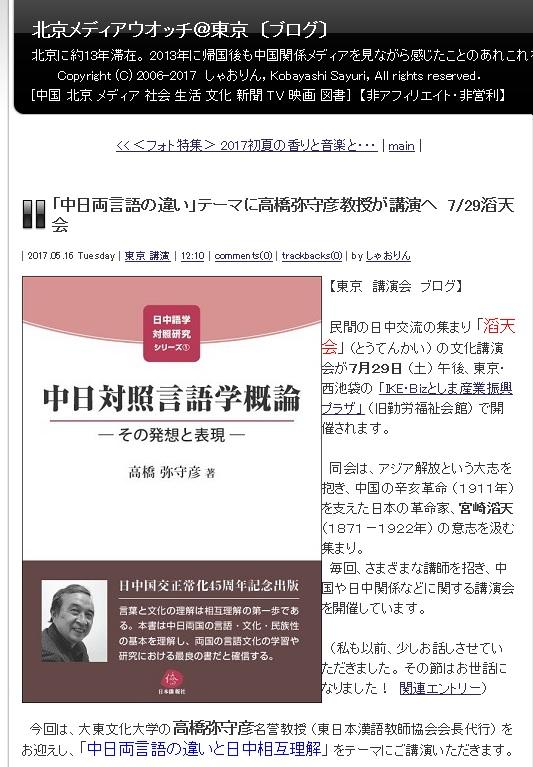 有名ブログ、高橋弥守彦先生の新著と滔天会文化講演会を紹介_d0027795_1758463.jpg