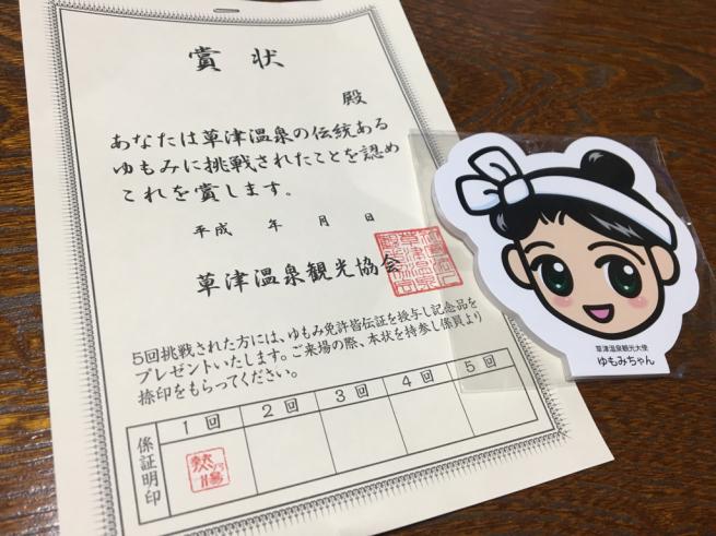 誕生日旅行記_e0062921_22022963.jpg