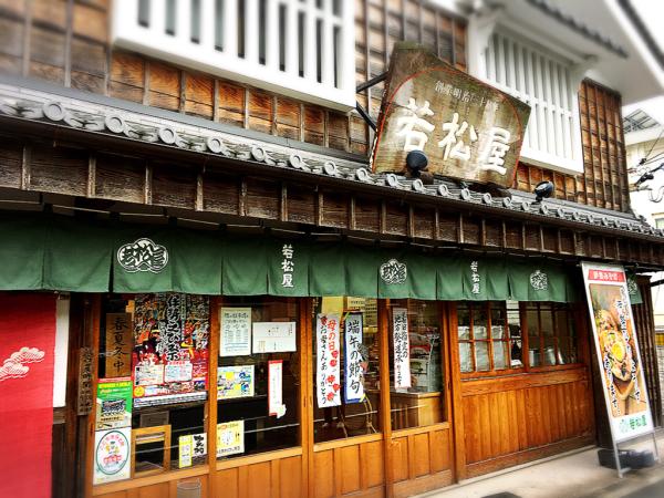 若松屋  本店_e0292546_06511386.jpg